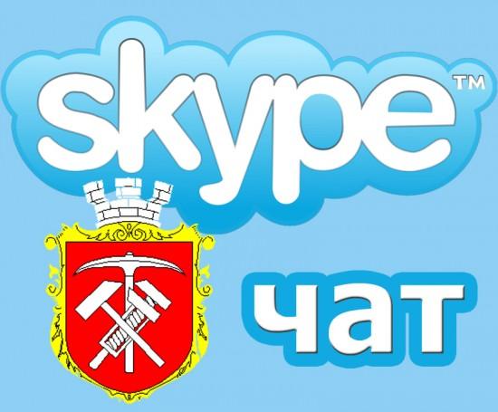 Skype-чат м. Здолбунів