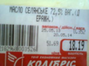 етикетка перша