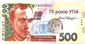 500 гривень Бандера
