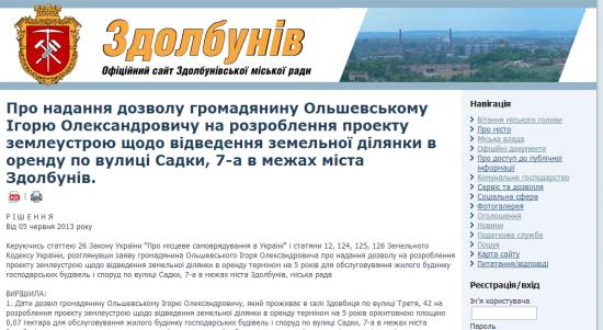 dozvil Olshevskomu