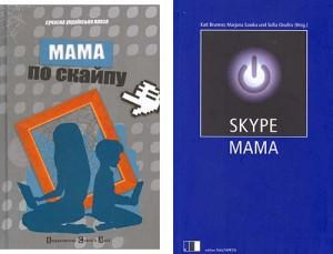 skype mama
