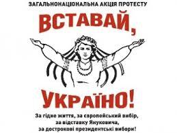 vstavay ukraino