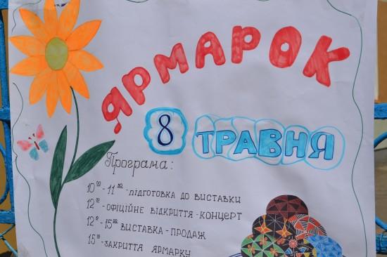 yarmarok_080513_19