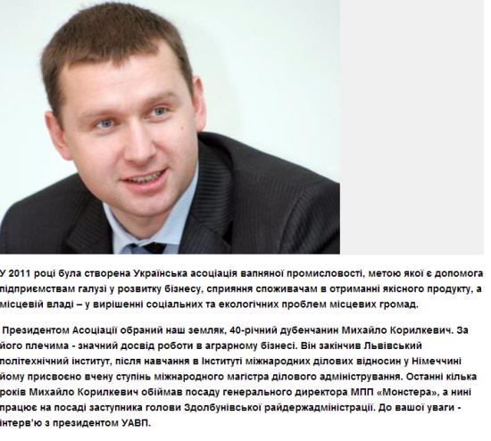 Korilkevich Myhailo