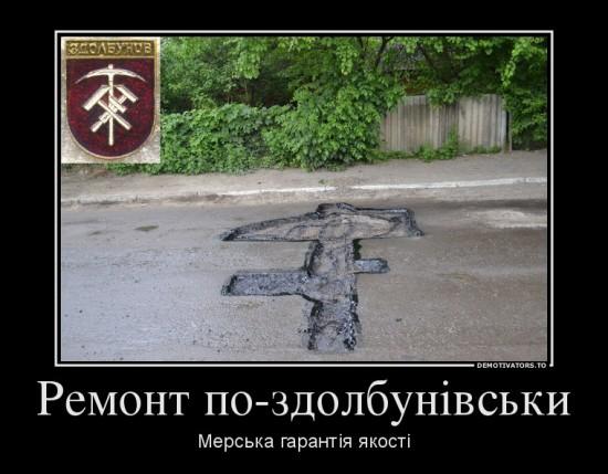 remont-po-zdolbunvski_demotivators