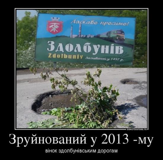 zdolbuniv_zrujnovanij-u-2013