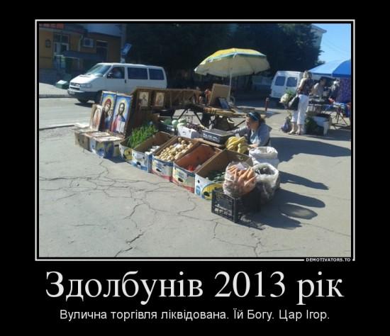 zdolbunv-2013-rk