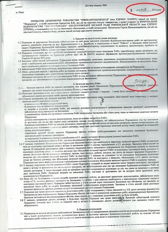 dogovir_Kalnyshev_1