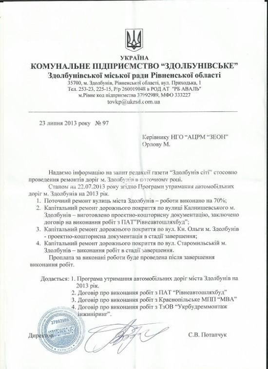 dorogi_vidpovid_KP