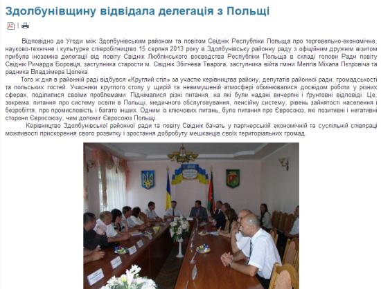 ukr-pol RRA