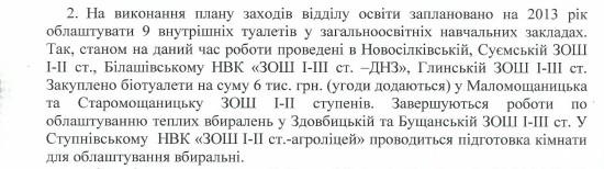 vidpovid_osvita_11