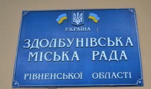 miskrada_tablychka
