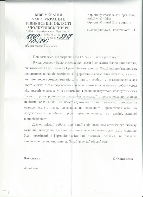 vidp_mikicia_blagoustr