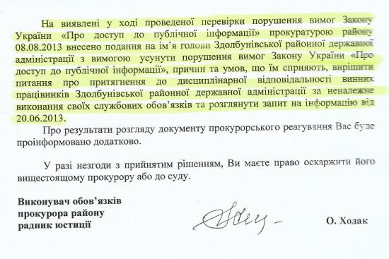 20130809_prok_vidpov_zeml (3)