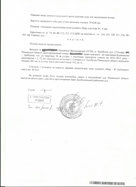susidski viyny_15