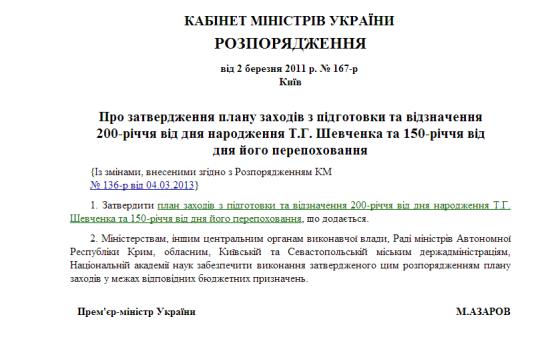 azarov_kmu