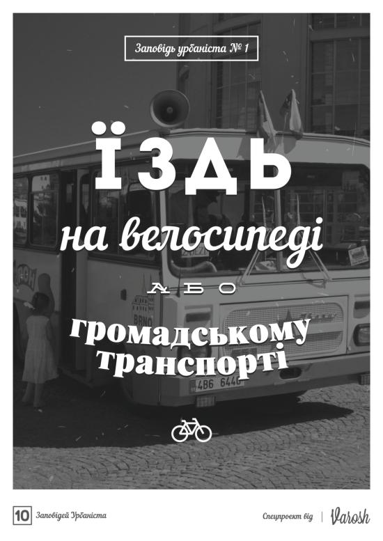 plakat_urban_1