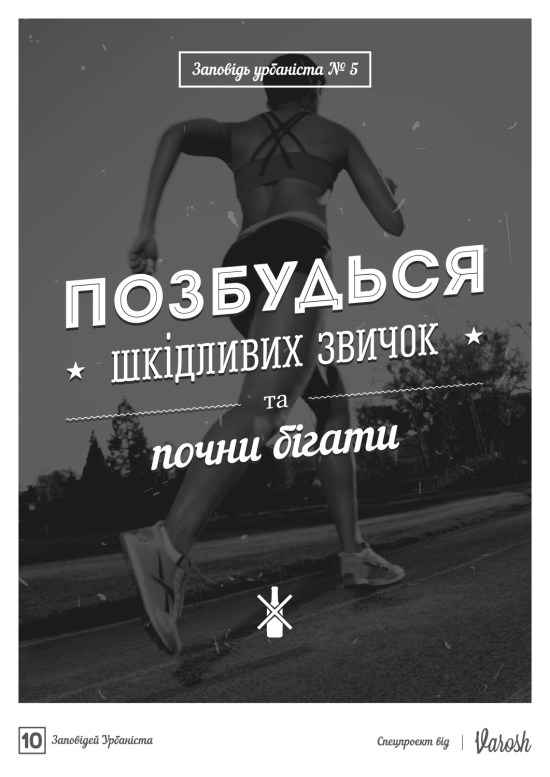 plakat_urban_5