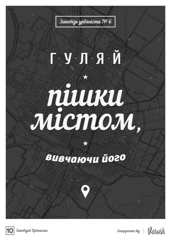 plakat_urban_6