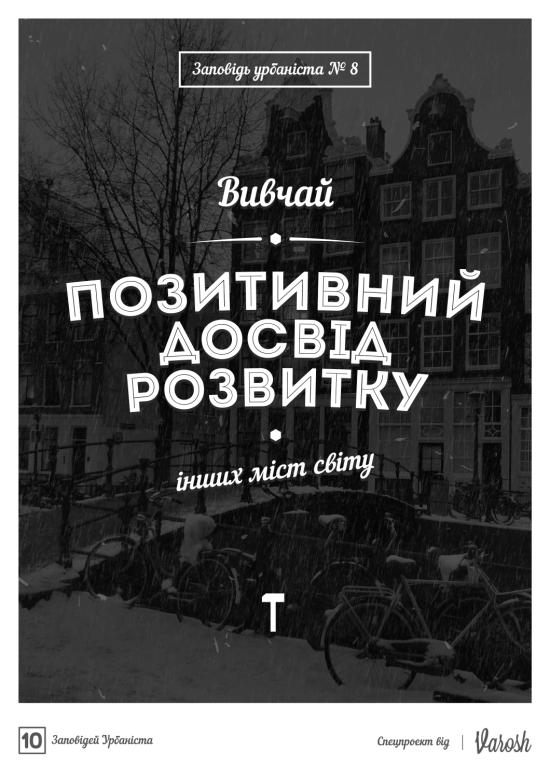 plakat_urban_8