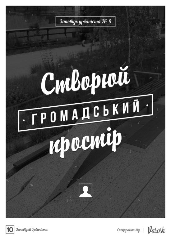 plakat_urban_9