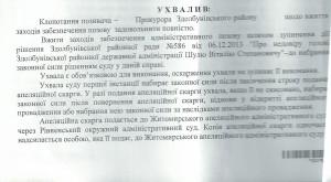 rishen_sud_nedovira_2