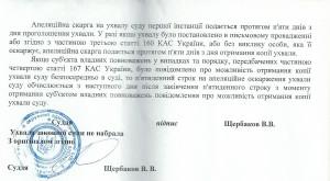 rishen_sud_nedovira_3