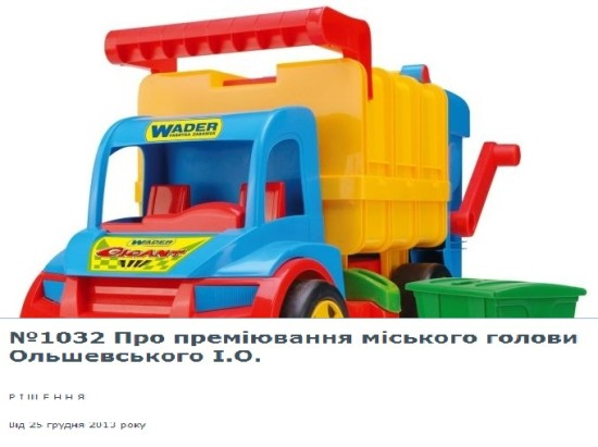 wader-musorovoz-gigant-car-1