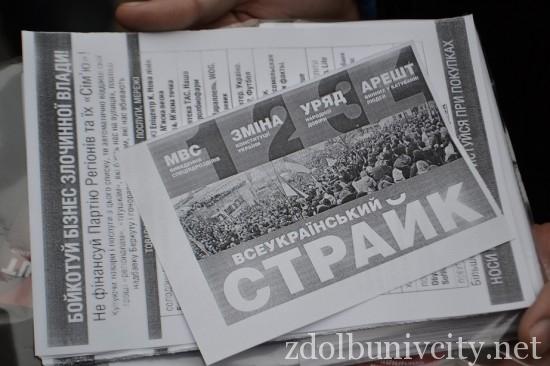 strajk_1 (4)