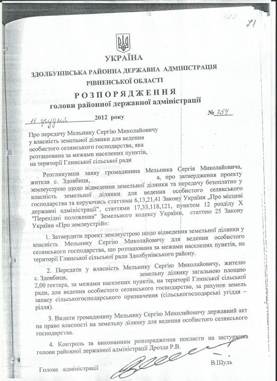 zemla_Zdolbuniv_RDA _1