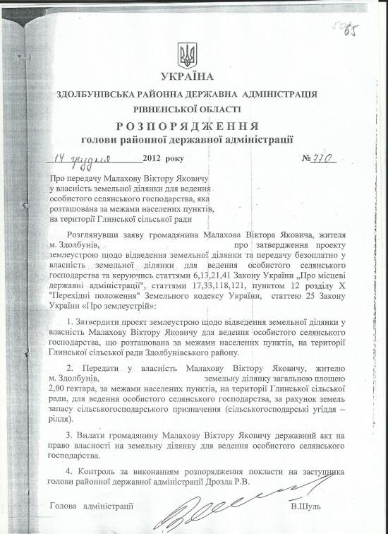 zemla_Zdolbuniv_RDA_2