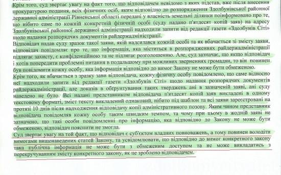 sudove-rishenna-61