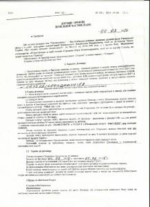dogovir_rda_glinsk (1)