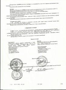 dogovir_rda_glinsk (2)