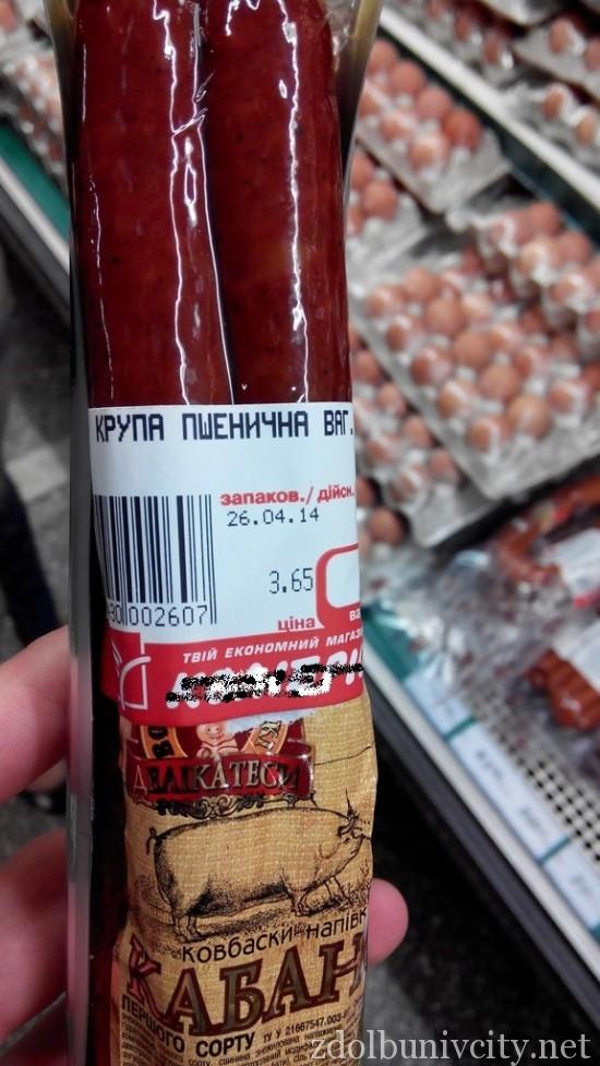 kovbasa_kl