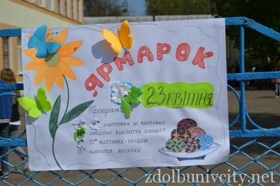 yarmarok_1 (2)