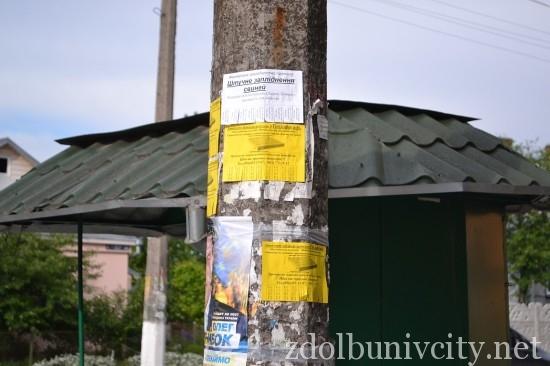 спамер на вул.8Березня у здолбунові (1)
