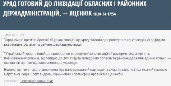 yacenuk_administracii_1