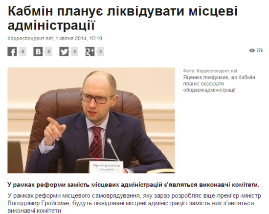 yacenuk_administracii_2
