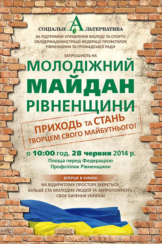 Афша для Рвного про Майдан