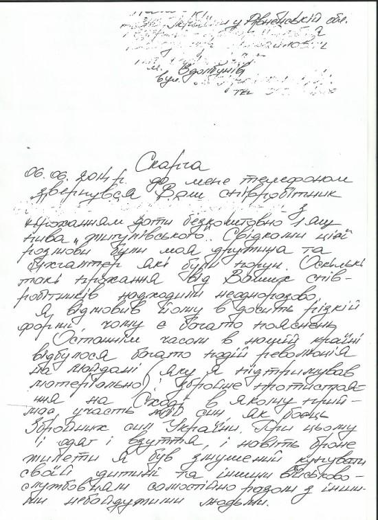 скарга_1
