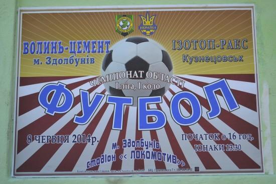 футбол_здолбунів_кузнецовськ (2)