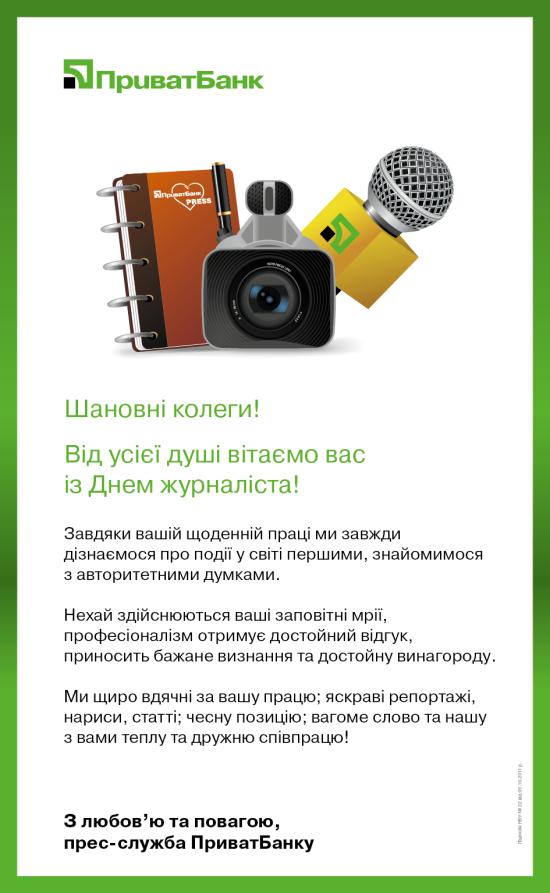 girnalist_2014_ua