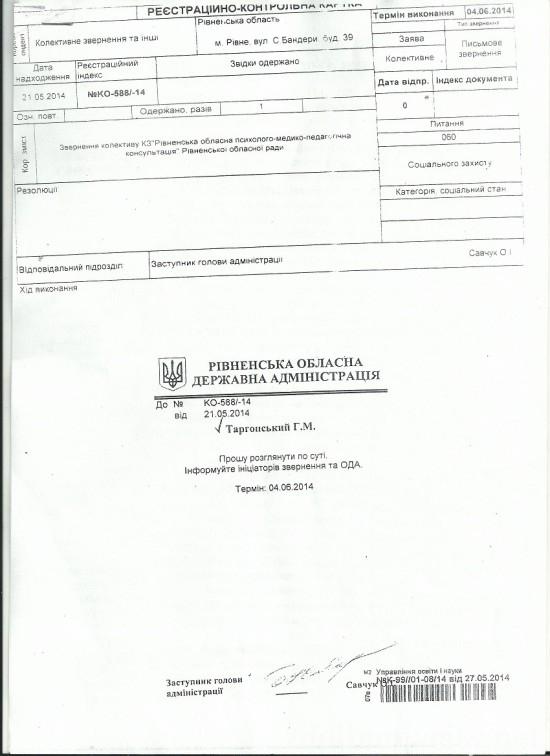 konsultaciia (2)