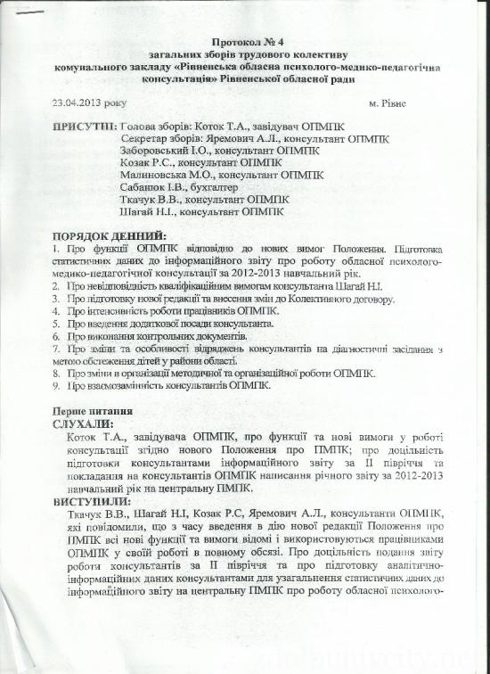konsultaciia (8)