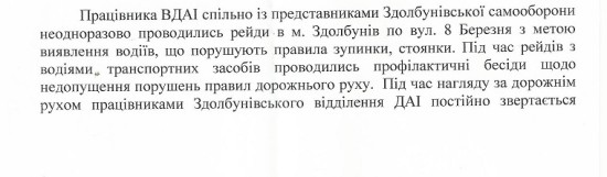 vidpovid DAI (4)