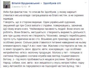 запис Брудновського