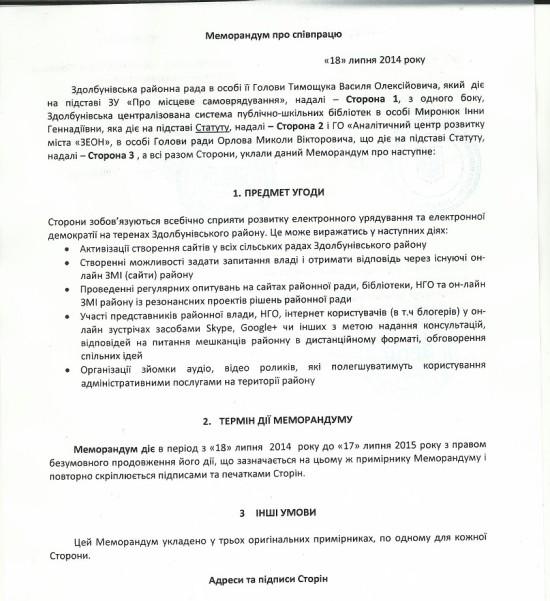 меморандум (1)