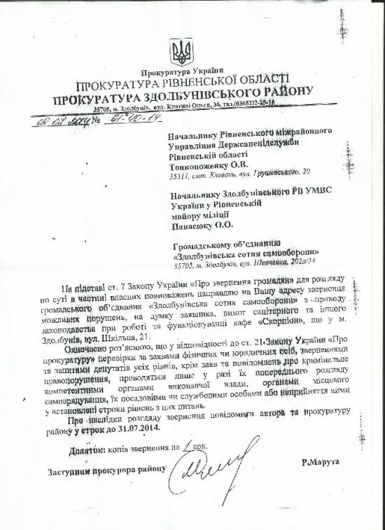 прокуратура_скорпіон