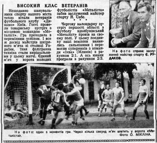футбольні репортажі і афіші (2)